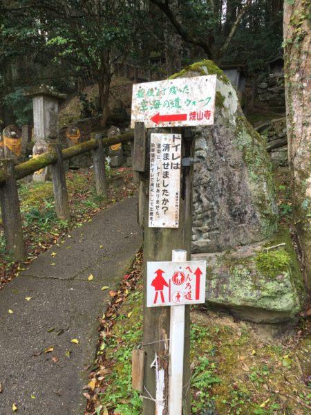 焼山寺への歩き遍路道